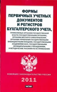 - Формы первичных учетных документов и регистров бухгалтерского учета, применяемых обложка книги