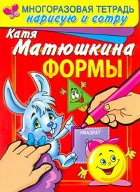 Матюшкина К. - Формы. Раннее развитие. Многоразовая тетрадь. Нарисую и сотру обложка книги