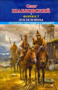 Шабловский Олег - Форпост. Земля войны обложка книги