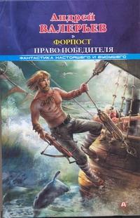 Валерьев Андрей - Форпост. Право победителя обложка книги