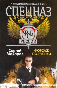 Форсаж по-русски