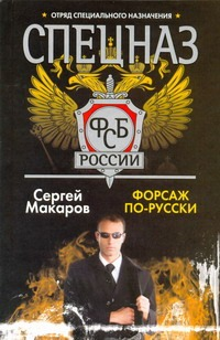 Макаров Сергей - Форсаж по-русски обложка книги