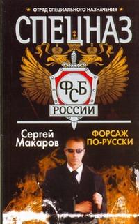 Форсаж по-русски Макаров Сергей