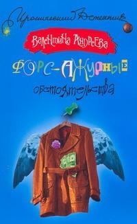 Андреева Валентина - Форс-ажурные обстоятельства обложка книги
