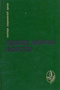 Форстер Избранное:сборник обложка книги