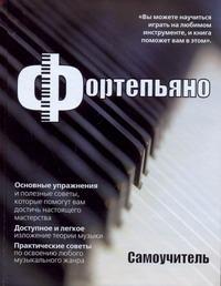 Сорокин Г.А. - Фортепьяно обложка книги
