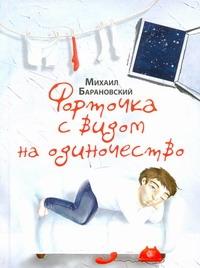 Барановский М.А. - Форточка с видом на одиночество обложка книги