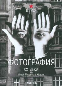 Сосинов А.А. - Фотография XX века. Музей Людвига в Кельне обложка книги