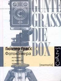 Грасс Г. - Фотокамера обложка книги
