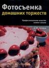 Газаров А.Ю. - Фотосъемка домашних торжеств обложка книги