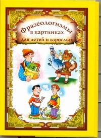 Фразеологизмы в картинках для детей и взрослых обложка книги