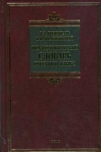 Фразеологический словарь русского языка обложка книги
