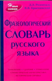 Розенталь Д. Э. - Фразеологический словарь русского языка обложка книги
