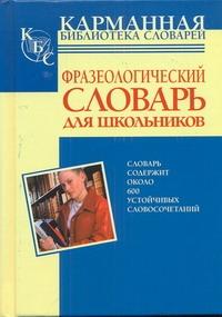 Субботина Л.А. - Фразеологический словарь русского языка для школьников обложка книги