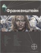 Плеханов Андрей - Франкенштейн. Кн. 1. Мертвая армия' обложка книги
