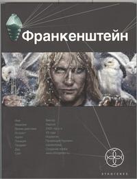 Плеханов Андрей - Франкенштейн. Кн. 1. Мертвая армия обложка книги