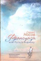 Носов С. - Франсуаза, или Путь к леднику' обложка книги