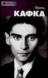 Франц Кафка обложка книги