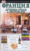 Эдвардс Н. - Франция. Лучшие отели и рестораны' обложка книги