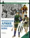 Николле Д. - Французская армия в Столетней войне обложка книги