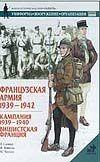Сухарева О.В. - Французская армия, 1939-1945. Кампания 1939-1940. Вишистская Франция обложка книги