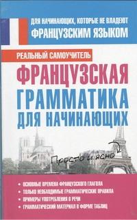Матвеев С.А. - Французская грамматика для начинающих обложка книги