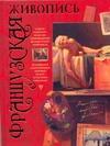 Жабцев В.М. - Французская живопись обложка книги