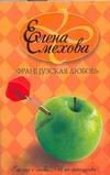 Смехова Елена - Французская любовь обложка книги