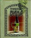- Французские вина обложка книги