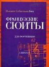 Бах И. С. - Французские сюиты для фортепиано. BWV 812-817 обложка книги