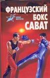 Тарас А.Е. - Французский бокс сават обложка книги