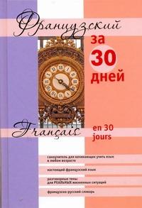 Функе М. - Французский за 30 дней обложка книги