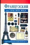 Овери Р. - Французский за три месяца обложка книги