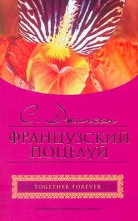 Джонсон С. - Французский поцелуй обложка книги