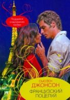 Джонсон С. - Французский поцелуй' обложка книги