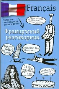 Лазарева Е.И. - Французский разговорник обложка книги