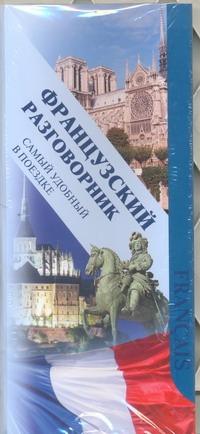 . - Французский разговорник. Самый удобный в поездке обложка книги