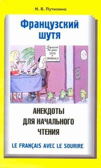Путилина Н.В. - Французский шутя. Анекдоты для начального чтения обложка книги