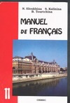 Елухина Н.В. - Французский язык обложка книги