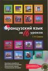 Савина Т.Н. - Французский язык за 16 уроков обложка книги