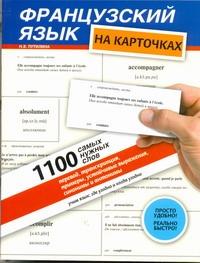 Путилина Н.В. - Французский язык на карточках. 1100 самых нужных слов обложка книги