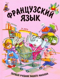Агеева Е.В. - Французский язык. обложка книги