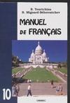 Турчина Б.И. - Французский язык. 10 класс обложка книги