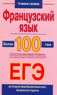 ЕГЭ Французский язык. Более 100 тем. Экзаменационный сборник для подготовки к устному экзамену.