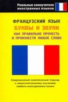 Французский язык. Буквы и звуки