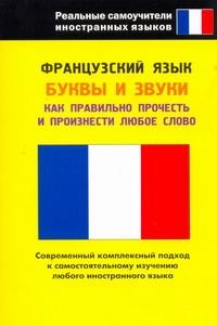 Французский язык. Буквы и звуки Шимкович А.Н.