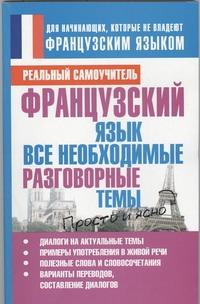 Матвеев С.А. - Французский язык. Все необходимые разговорные темы обложка книги