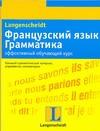 Вьейар С. - Французский язык. Грамматика.  Эффективный обучающий курс обложка книги