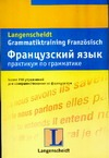 Каюзак М. - Французский язык. Практикум по грамматике обложка книги