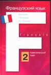 Горина В.А. - Французский язык. Практический курс. В 2 кн. Кн. 2' обложка книги